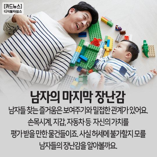 [카드뉴스] 남자의 마지막 장난감
